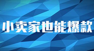 【天猫运营】四点助力淘宝网店促销,绝对提升销量!